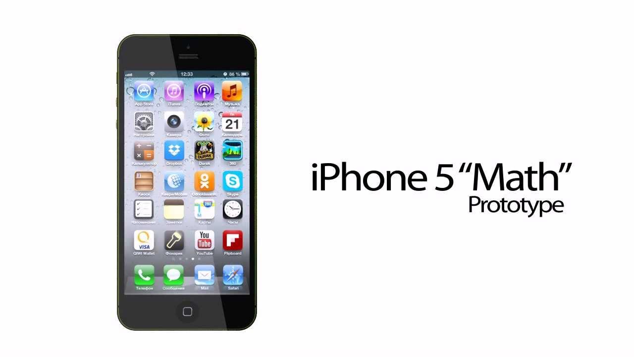 iPhone Math,asa ar putea arata unul dintre cele 3 modele Apple, care vor fi lansate anul acesta
